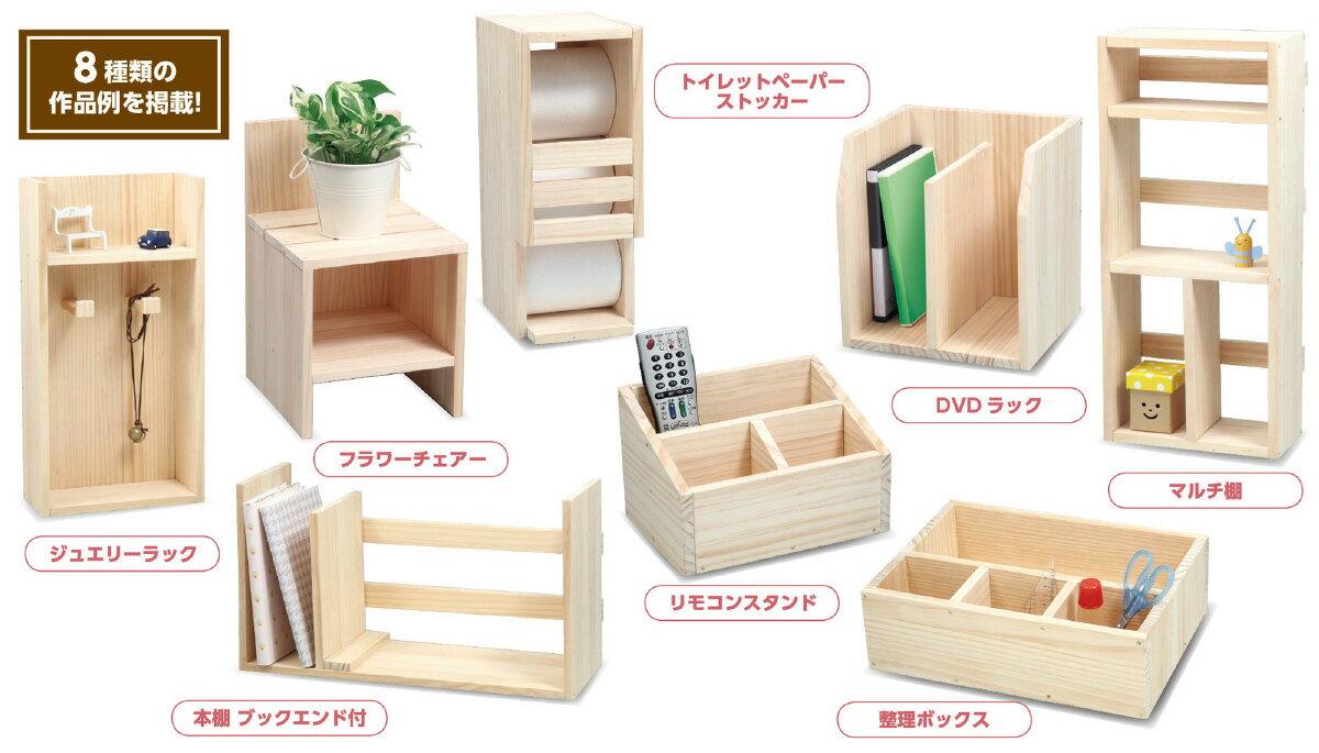 創作木工図案集(1.2m)