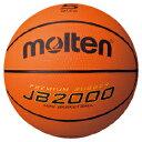 バスケットボール(ゴム球)5号球 B5C2000【モルテン】