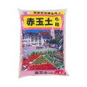 (代引き不可)(同梱不可)あかぎ園芸 赤玉土 中粒 4L 10袋