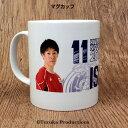 マグカップ 2016全日本男子バレーボール 〈石川祐希 選手〉