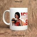 マグカップ 2016全日本女子バレーボール 〈迫田さおり 選手〉
