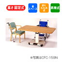【DLM】多目的テーブル  CFC-Kタイプ 天板:メラミン化粧版 CFC-159K 10P03Sep16