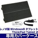 【タブレットケース】レノボ製Windows8タブレットケース ThinkPad Tablet 2 専用カバーケース  TBC-T2BL01S(タブレットパソコン/Windowsタブレット/tablet/タブレット)【ブラック/ホワイト】 10P03Sep16