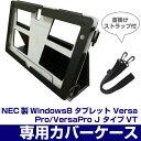 【タブレットケース】NEC製品Windows8タブレット VersaPro/VersaPro J タイプVT 専用カバーケース  TBC-VTBL01S 2013年モデル(タブレットパソコン/Windowsタブレット/tablet/タブレット) 10P03Sep16