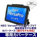 【NEC】NEC VersaPro(J) タイプVT専用 内蔵指紋センサ対応モデル カバーケース 2014年モデル【ブラック】