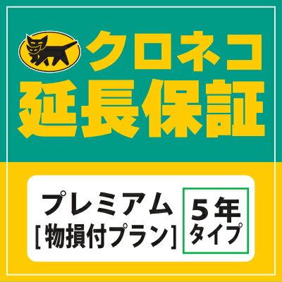 【クロネコ延長保証】プレミアム(自然故障、物損保...の商品画像