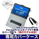 タブレットケース TBC-VT3BL03S【NEC VersaPro/VersaPro J タイプVT専用 カバーケース】タブレット カバー ブラック 軽量