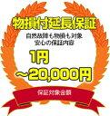 【物損延長保証サービス】(保証対象商品税別価1円〜2万円)【YDKG-tk】【RCP】