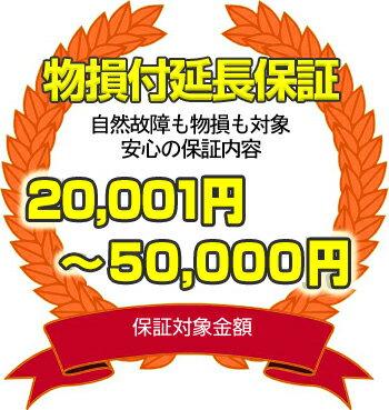 【物損延長保証サービス】(保証対象商品税別価格2万1円〜5万円)【YDKG-tk】【RCP】