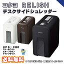 【シュレッダー】KPS-X80W/D/S コクヨ デスクサイ...