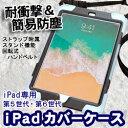 iPad 第5世代・第6世代 カバーケース 耐衝撃 防塵 App