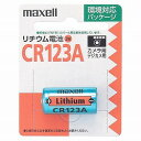 MAXELL CR123A.1BP ������ѥ���������� �μ̿�