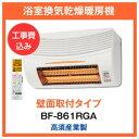 高須産業 浴室換気乾燥暖房機 BF-861RGA 壁取り付け用 標準工事付 特定保守製品 安心の長期保証 工事付き