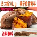 みつ姫 10kg(5kg×2ケース)安納芋 種子島 みついも甘蜜芋【送料無料】