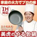 美虎のやる気鍋 IH用 26cm 「レシピ付き」 五十嵐美幸プロデュース