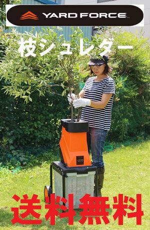 ガーデンシュレッダー(園芸用粉砕機)剪定後の枝木をラクラク粉砕 【YADE FORCE】送料無料