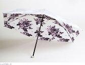 マツコの知らない世界 涼しい日傘 プレミアムホワイト/軽量3段ミニ折傘シャドウローズ(ローズ・グリーン・ブルー)【送料無料】遮熱/UV/紫外線/完全遮光と違い瞳に安全/プレゼント/