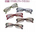 老花眼鏡 - 老眼鏡 シニアサングラス オシャレなUV&ブルーカット 【送料無料】