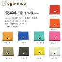 【送料無料】oga-nico オリジナル 本革レザー日本製コインケース小銭入れ
