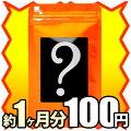 むくMix−ZERO(約1ヶ月分)お試し◆今週の100円サプリ◆ サプリ サプリメント 期間限定 ポイント消化 ...