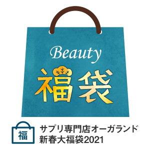 【新春 福袋 2021】ビューティー(各約3ヶ月分)サプ