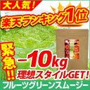 目標?10kg Diet ダイエット スムージー【送料無料】甘くて飲みやすい スムージー【フルーツグ