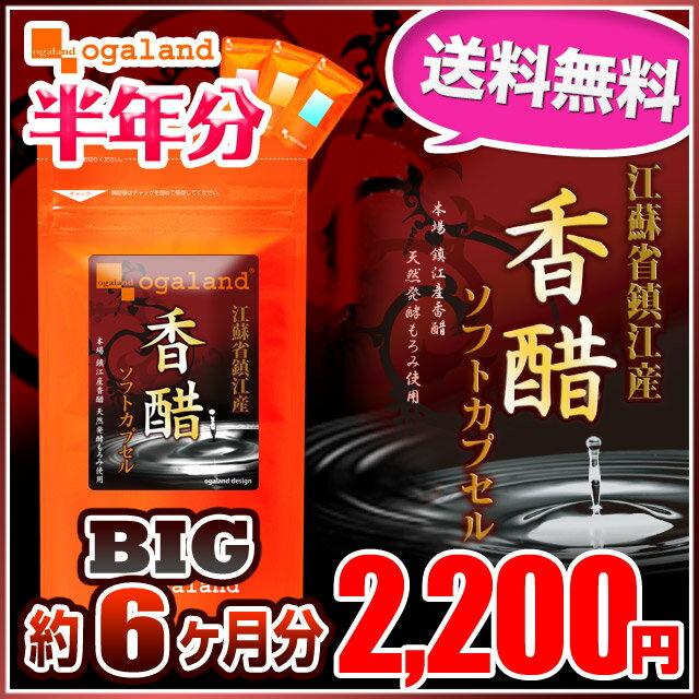 BIG鎮江香醋香酢ソフトカプセル(約6ヶ月分)◆半年分対象商品◆ 送料無料 香酢 アミノ酸…...:oga:10127373