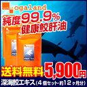 【送料無料】〓【.お徳用深海鮫エキス】〓(4個セット・約1年分)◆送料無料オーガランド サプリ サプリメント