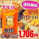 ポイント ◆〓【. ルテイン supplement