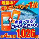 お徳用オメガ3-DHA&EPA&α-リノレン酸サプリ(約3ヶ月分+約1ヶ月分) 送料無料 DHA EPA 亜麻仁油 ドコサヘキサエン酸 ビタミン 青魚 美容 健康 ダイエット オーガランド サプリ サプリメント 【M】 _S20