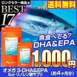 青魚を手軽に!DHAEPA 亜麻仁油 1位獲得!感謝を込めて増量中!〓【お徳用オメガ3-DHA&EPA&α-リノレン酸サプリ】.〓(約3ヶ月分)+(約1ヶ月分)◆メール便サプリメン