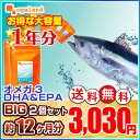 ★大容量×1年分対象商品★〓【BIGオメガ3-DHA&EPA&α-リノレン酸サプリ】