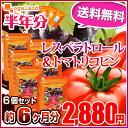 ポイント ◆〓【. レスベラトロール トマトリコピン