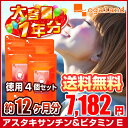 お徳用アスタキサンチン&ビタミンE(4個セット・約1年分)◆1年分◆ 送料無料 オーガランド