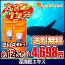 お徳用深海鮫エキス(4個セット・約1年分)◆1年分◆ 送料無料 スクワレン サプリ サプ