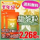 ポイント10倍【送料無料】〓【.お徳用甜茶粒】〓(2個セット・約6ヶ月分)■DM便送料無料※代引き・