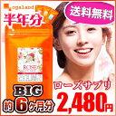BIGローズサプリ(約6ヶ月分)◆半年分◆ 送料無料 ローズサプリメント 飲むバラ 飲める香水 エチ