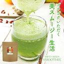 フルーツグリーンスムージー(200g:フルーツミックス味) ...