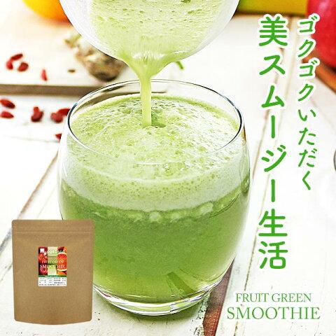 フルーツグリーンスムージー(200g:フルーツミックス味) 送料無料 グリーン スムージー ダイエット 酵素ドリンク 酵素ダイエット 酵素スムージー 置き換え スリム オーガランド 【N】 _JB_JD_JH_C2