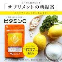 ビタミンC(約3ヶ月分) 送料無料 サプリ サプリメント 1...