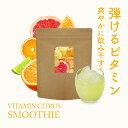 ビタミンシトラススムージー(200g) 送料無料 ビタミン ...