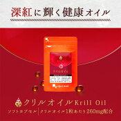 クリルオイル(約1ヶ月分)送料無料 オメガ3 クリルオイル サプリ サプリメント EPA DHA ホスファチジルコリン アスタキサンチン 南極オキアミ 健康 オーガランド_JB_JH_A10