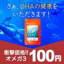 【今だけ100円】オメガ3 DHA&EPA&α-リノレン酸 ...