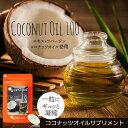 ココナッツオイル 100(約1ヶ月分) 送料無料 MCT ダ