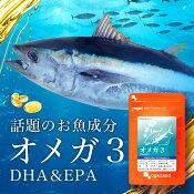 オメガ3 DHA EPA α-リノレン酸 サプリ(約6ヶ月分) 送料無料 サプリメント 亜麻仁 ドコサヘキサエン酸 ビタミン 青魚 大容量 【M】 【半年分】 _BS _JD_JH_S50