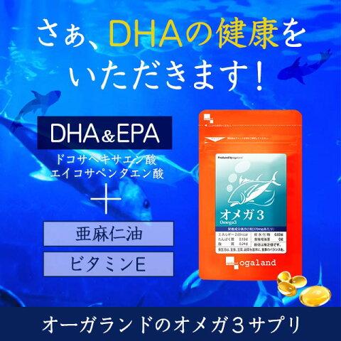 オメガ3 DHA EPA α-リノレン酸 サプリ(約3ヶ月分)送料無料 サプリメント DHA EPA 亜麻仁油 ドコサヘキサエン酸 ビタミン 青魚 美容 健康 ダイエット オーガランド 【M】 _S50