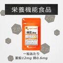 亜鉛(約6ヶ月分) 送料無料 サプリ サプリメント 【栄養機...
