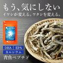 青魚ペプチド(約6ヶ月分)送料無料 サプリメント サプリ d...