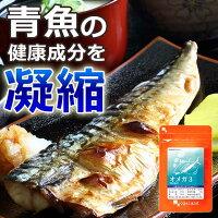 オメガ3 (約1年分) サプリメント DHA EPA α-リノレン酸 サプリ 送料無料 亜麻仁 ドコサヘキサエン酸 青魚 美容 健康 ダイエット オーガランド 【1年分】 _JD_JH_S50