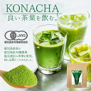KONACHA(50g) 緑茶 茶葉 粉末 送料無料 有機JAS協会認定 鹿児島県産 オーガニック